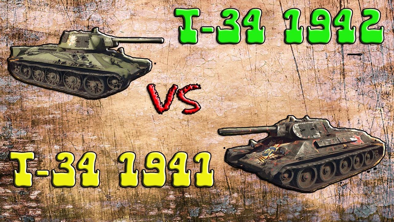 вар тандер т 34 1941