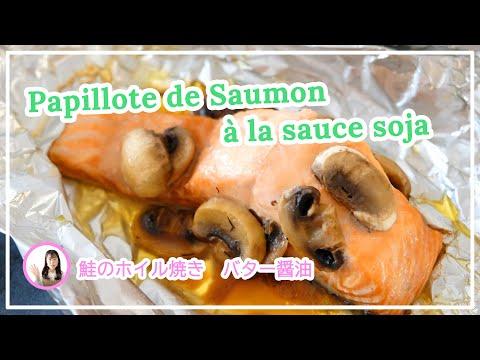 recette-papillote-de-saumon-à-la-sauce-soja-|-les-recettes-d'une-japonaise-|-facile-rapide-bbq