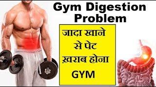 Gym diet digestion problem पेट साफ नही होता gym की डाइट लेने से ?