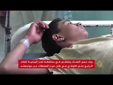 انتشار حمى الضنك بمحافظة تعز اليمنية  - نشر قبل 30 دقيقة
