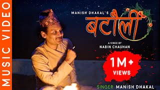 Batauli - New Nepali Song || Ft. Bipin Karki, Anu Kafle, Suman Magar, Manang Lawoti || Manish Dhakal