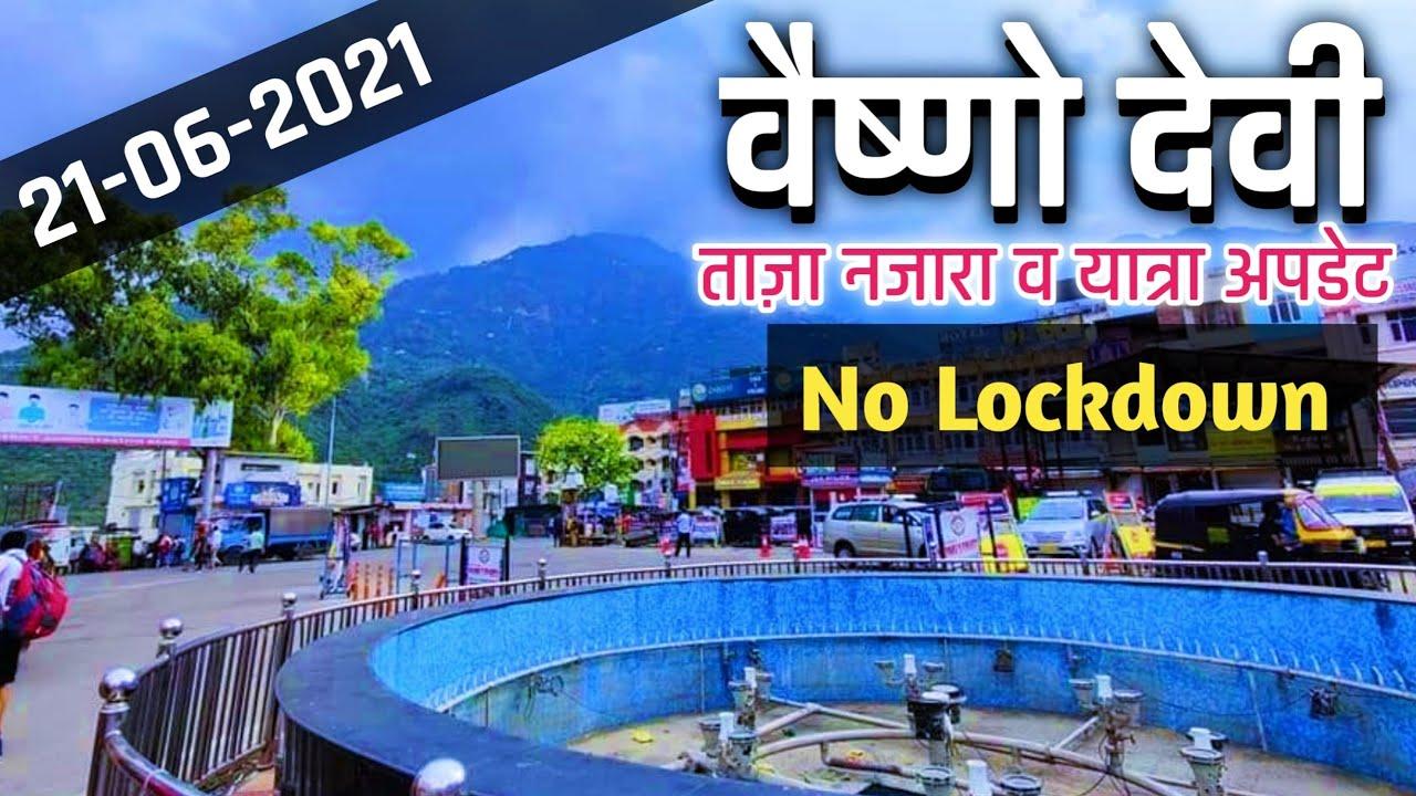 वैष्णो देवी: ताजा नजारा व यात्रा अपडेट No Lockdown 21-06-2021  संपूर्ण जानकारी