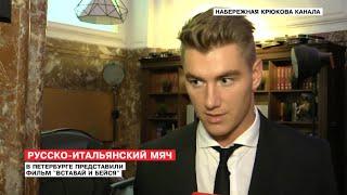 """Фильм """"Вставай и бейся"""" представили в Петербурге"""