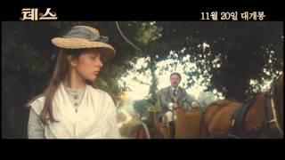 [테스] 재개봉 예고편 Tess (1979) trailer (KOR)