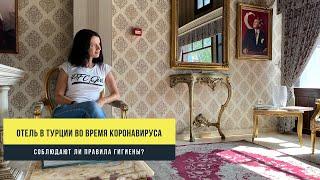 Турция Отель во время пандемии коронавируса Путешествие в Бурсу