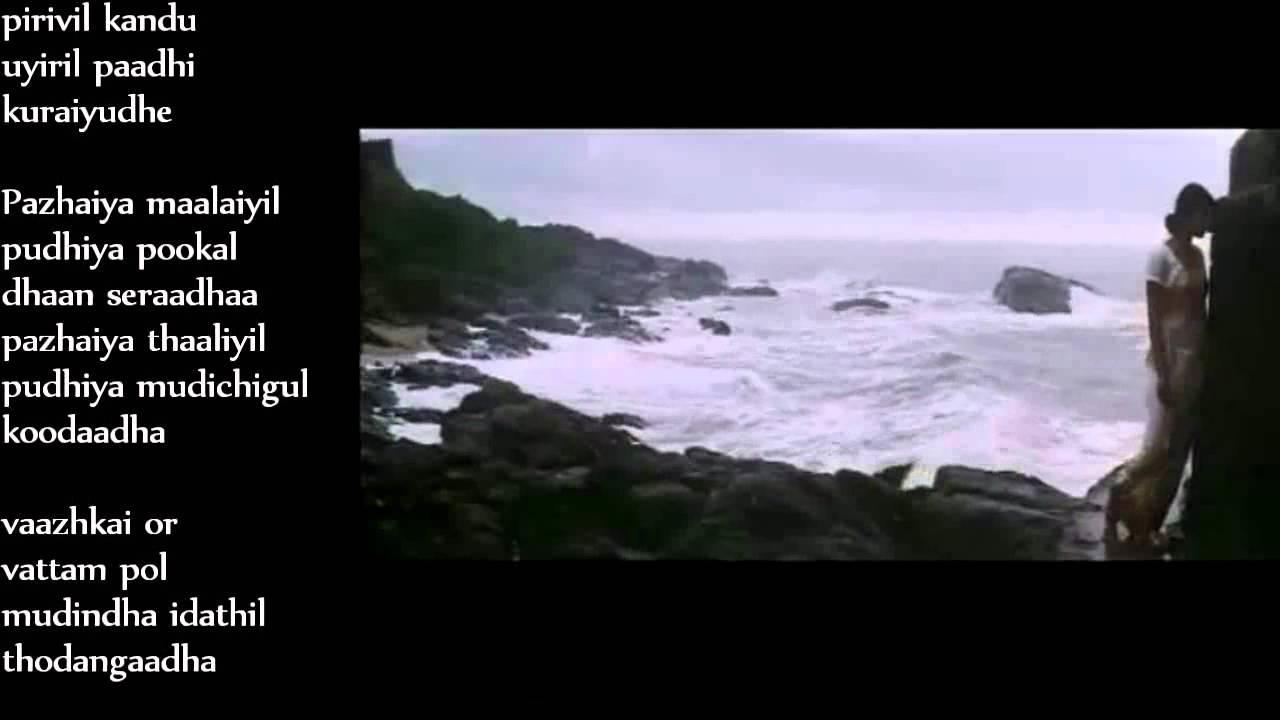 Anbe Sugama (Lyrics) - AR Rahman nice slow melody - YouTube