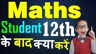 What to do after 12th Mathematics/Maths | Courses after 12th Science Mathematics| Career 12th Maths