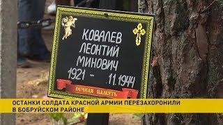 Останки погибшего в годы Великой Отечественной войны солдата перезахоронили в Бобруйском районе