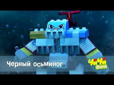 Чичилэнд - Черный осьминог– мультфильм про машинки для детей