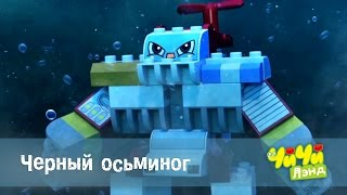 Чичилэнд - Черный осьминог– мультфильм про машинки для детей🚖🙀 – серия 39