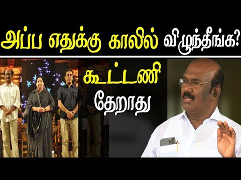 rajinikanth kamal haasan political alliance jay kumar reaction tamil news live