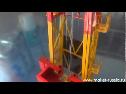 Действующий интерактивный 3D-макет