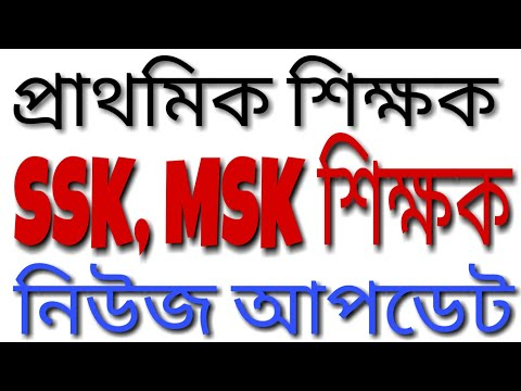 SSK, MSK & Primary Teachers news update!!