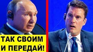 """""""Не смейте обвинять Иран""""! Ответ Путина 0ШAРАШИЛ американского ЖУРНАЛИСТА"""