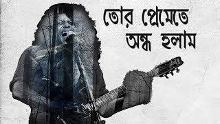 Tor Premete Ondho Holam | তোর প্রেমেতে অন্ধ হলাম | James | Bappa Mazumder | Satta