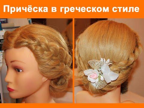Причёска в греческом стиле средние волосы