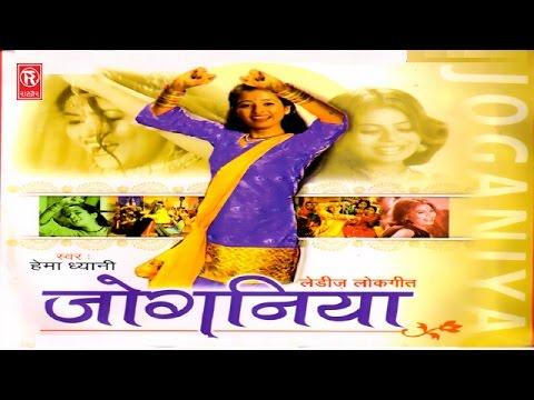 Ladies Lok Geet || Joganiya || जोगनिया || Hema Dhyani || Rathor Cassette