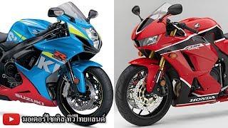cbr600rr-vs-gsx-r600-พร้อมถล่ม-yzf-r6-กับ-zx-6r-ในไทย-หรือไม่-หรือแห้วทั้งคู่-motorcycle-tv