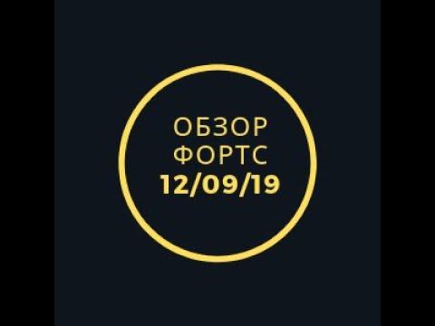 12/09/19 Поиск торговых идей на Доллар/рубль, Нефть, Золото, РТС, Сбербанк, Лукойл, Газпром и т.д..