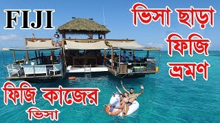 ফিজির ভিসা কিভাবে পাবেন। Fiji visa Information. Fiji Travel Guide. fiji island resorts.