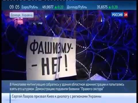 Украина  Харьков, Николаев, Донецк 8 04 2014