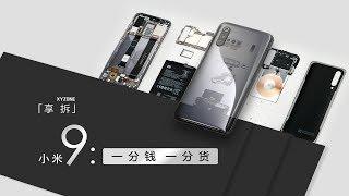 【享拆】小米9拆解:这个价位的小米9,一分钱,一分货丨xiaomi 9 Teardown