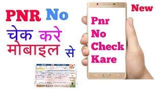 Train ka pnr number/status kaise check kare latest trick   How to check pnr status of train
