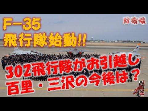 【空自】F 35飛行隊始動!! 新生302飛行隊発足 三沢基地と百里基地の今後はどうなるの?