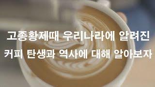 고종황제때 우리나라에 알려진 커피 그역사와 탄생 동서식…