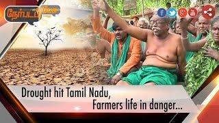 Nerpada Pesu 18-03-2017 Drought hit Tamil Nadu, Farmers life in danger.. – Puthiya Thalaimurai tv Show