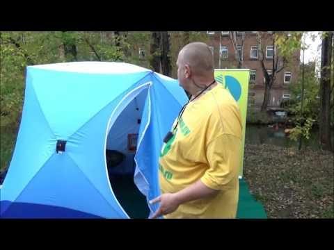 палатка куб для зимней рыбалки condor двухслойная