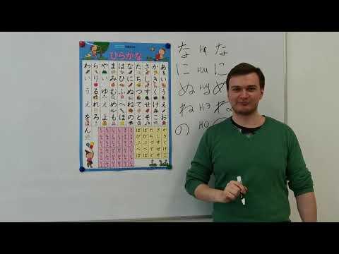Японский язык. Азбука Хирагана. Урок 5. Ряд НА