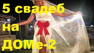 ДОМ-2 Новости. 5 свадеб на ДОМе-2. ДОМ-2, ТНТ