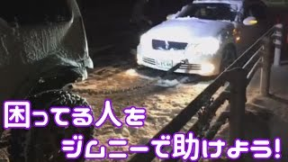 ジムニーに乗って雪で困ってる人を救助!ジムニー万能なんだぞ!(Suzuki Samurai Fail offroad extreme) ジムニーシリーズ Vol.54