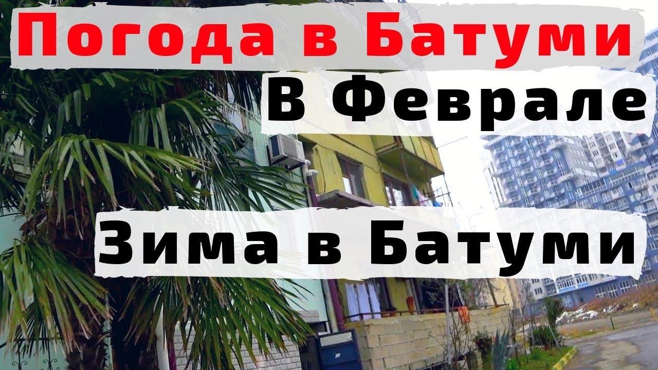 Погода в Батуми в Феврале на Каждый День. Погода в Грузии Зимой