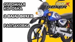 Розпакування BAJAJ BOXER 150 X Cross. Подивися що в коробці! UNBOXING BOXER