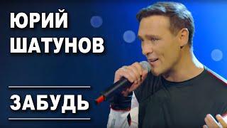 Юрий Шатунов - Забудь / Official Video 2019