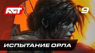 Прохождение Shadow of the Tomb Raider — Часть 9: Испытание Орла