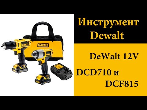 DeWalt 12V - DCD710, DCF815