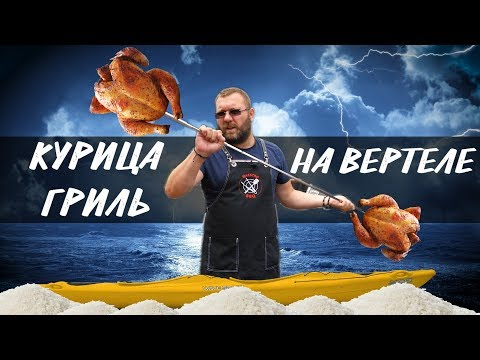 Рецепт курица гриль на вертеле