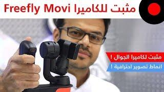 مثبت للكاميرا يخليك تصور بإحترافية ! Freefly Movi