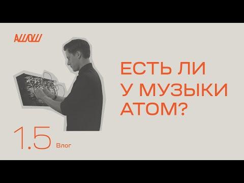 АШОШ1.5: есть ли у музыки атом?