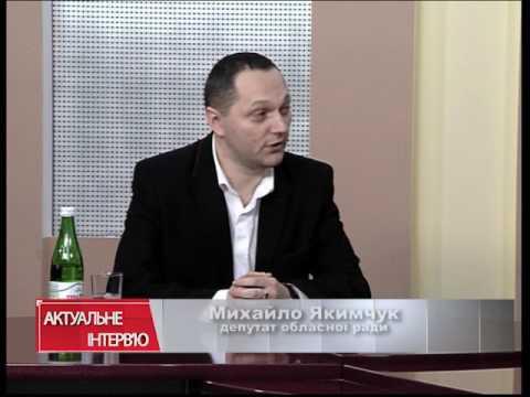 Актуальне інтерв'ю. Михайло Якимчук