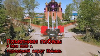 Памятники победы городского округа Кинель. 9 мая 2020 г.