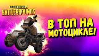 В ТОП НА МОТОЦИКЛЕ! - ДУО В Battlegrounds #60
