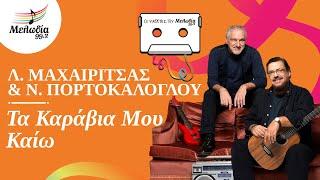 Λ. Μαχαιρίτσας & Ν. Πορτοκάλογλου - Τα Καράβια Μου Καίω | Οι Κασέτες του Μελωδία | Μελωδία 99.2