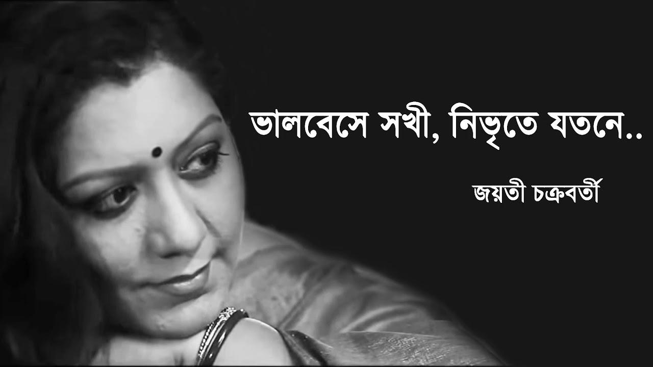 Download Bhalobeshe shokhi nibhrite jotone | Jayati Chakaraborty | Rabindranath song