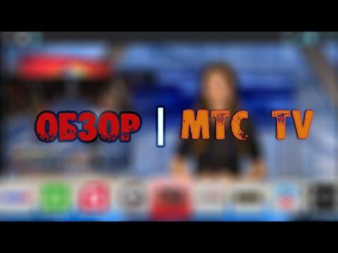 Тарифы спутникового ТВ МТС