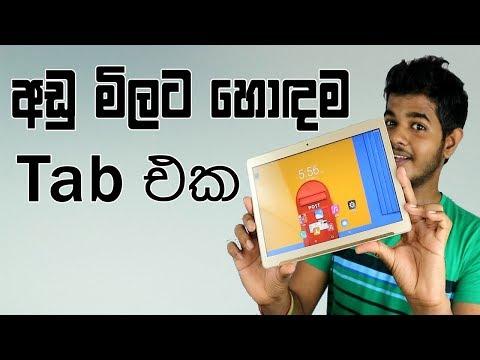 Greentel V8 Budget Tab - Sinhala