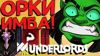 DOTA UNDERLORDS (STRONG ORKI - IMBA OF A NEW PATCH GUIDE STRATEGY TOP 1 TACTICS)